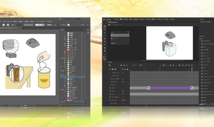 マニュアル用イラストの取扱アニメーションへの流用