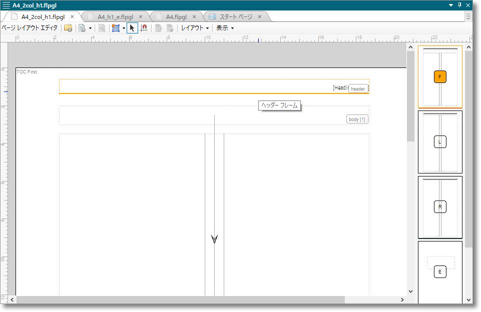PDFレイアウト(フォーマッター)の作成