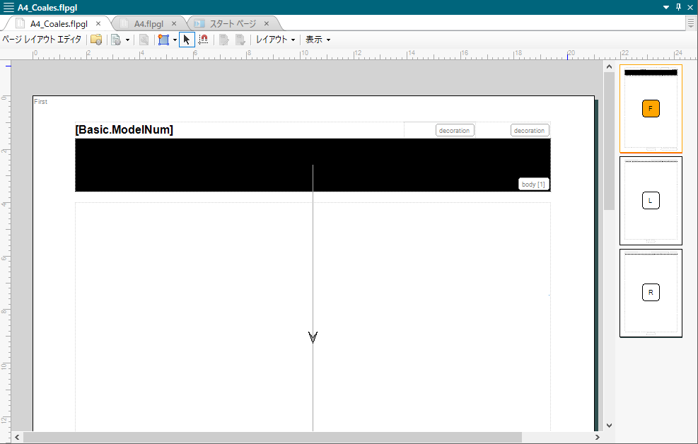 PDFレイアウトの作成(フォーマッターの開発)