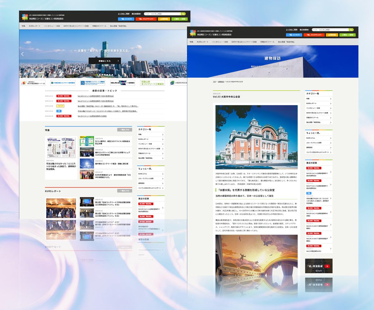 業界誌「結」のWeb版サイト制作