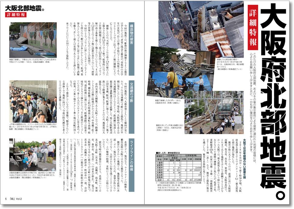 結 Vol.2「詳細特報 大阪北部地震」の記事