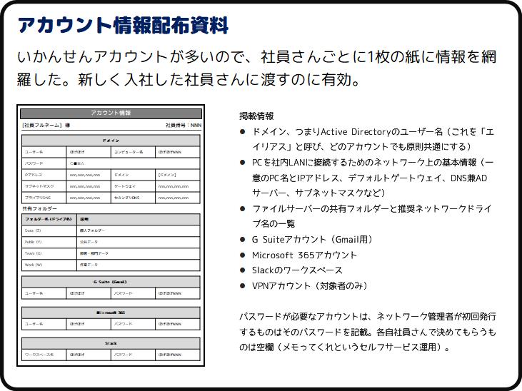 アカウント情報配布資料