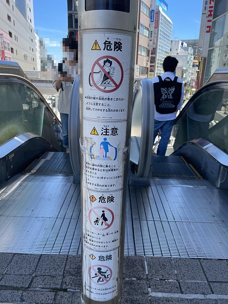 歩道橋エスカレーターの安全標識
