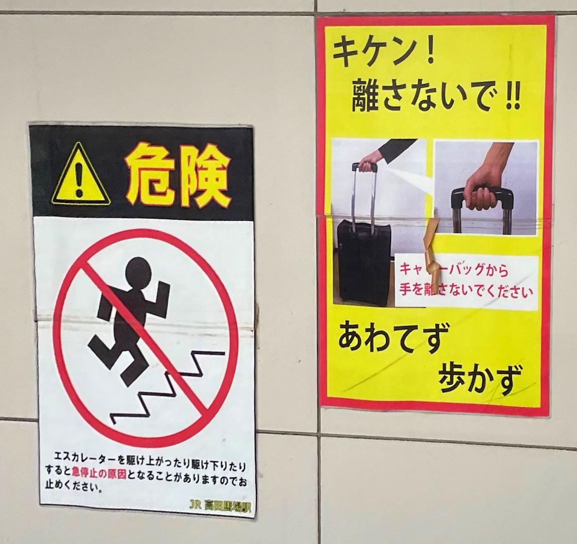 エスカレーターの安全標識