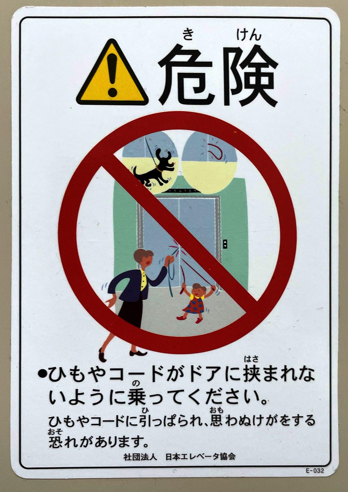 エレベーターの安全標識ラベル